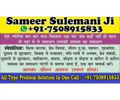 Vashikaran Specialist Baba Ji | 100% Guaranteed Work Call Now +91-7508915833 | Sameer Sulemani