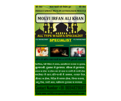 <<+91-9694829687>>Second Love Marriage Problem Molvi Ji In Uk,Usa,Uae,Qatar