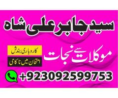 Black magic in Islamabad,Powerful Black magic specialist ...