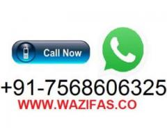 This is Rohani wazifa for Love Marriage +91-7568606325