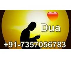 Rohani ilaj Amal For Love Marriage in 3 days %+91 7357056783