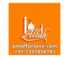 Strong Amal To Protect Yourself From Aaseb And Jinnat  +91-7357056783