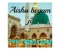 <<>> dua to get married to someone you love %%+91-7426912341##